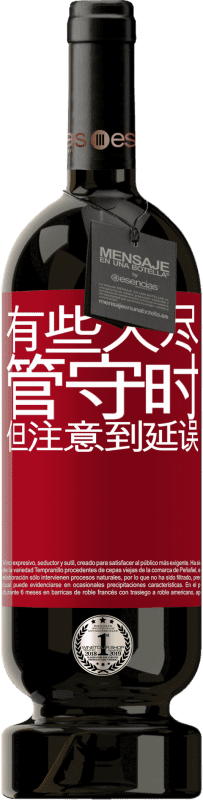 29,95 € 免费送货   红酒 高级版 MBS® Reserva 有些人尽管守时,但注意到延误 红色标签. 可自定义的标签 Reserva 12 个月 收成 2013 Tempranillo