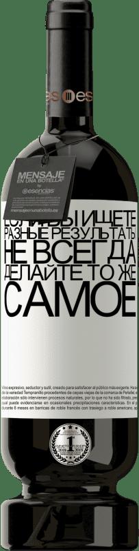 29,95 € Бесплатная доставка | Красное вино Premium Edition MBS® Reserva Если вы ищете разные результаты, не всегда делайте то же самое Белая этикетка. Настраиваемая этикетка Reserva 12 Месяцы Урожай 2013 Tempranillo