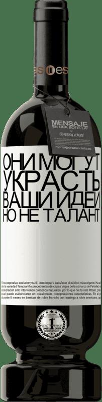 29,95 € Бесплатная доставка | Красное вино Premium Edition MBS® Reserva Они могут украсть ваши идеи, но не талант Белая этикетка. Настраиваемая этикетка Reserva 12 Месяцы Урожай 2013 Tempranillo