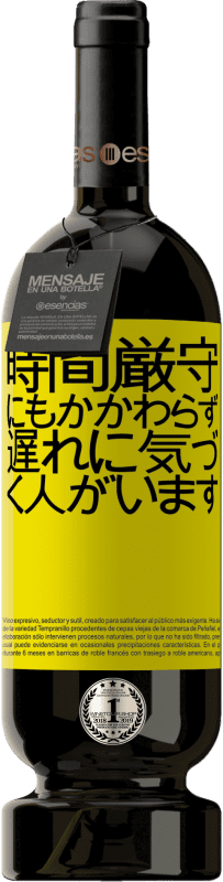 29,95 € 送料無料 | 赤ワイン プレミアム版 MBS® Reserva 時間厳守にもかかわらず、遅れに気づく人がいます 黄色のラベル. カスタマイズ可能なラベル Reserva 12 月 収穫 2013 Tempranillo