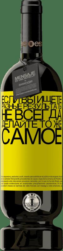 29,95 € Бесплатная доставка | Красное вино Premium Edition MBS® Reserva Если вы ищете разные результаты, не всегда делайте то же самое Желтая этикетка. Настраиваемая этикетка Reserva 12 Месяцы Урожай 2013 Tempranillo