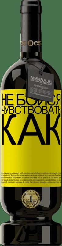 29,95 € Бесплатная доставка | Красное вино Premium Edition MBS® Reserva Не бойся. Чувствовать как Желтая этикетка. Настраиваемая этикетка Reserva 12 Месяцы Урожай 2013 Tempranillo
