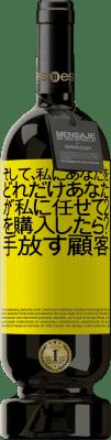24,95 € 送料無料 | 赤ワイン プレミアム版 RED MBS そして、私にあなたをどれだけあなたが私に任せて2を購入したら?手放す顧客 黄色のラベル. カスタムラベル I.G.P. Vino de la Tierra de Castilla y León オーク樽での熟成 12 月 収穫 2016 スペイン Tempranillo